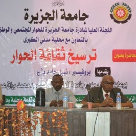 The higher committee for national and community dialogue at university of Gezira presents the intuitive of national and community dialogue to the legislative council next Sunday