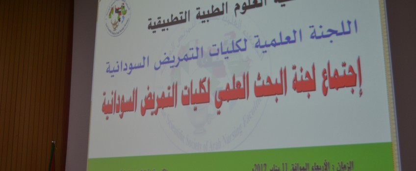 The Meeting of the Committee of the Scientific Research and Development for Sudanese Nursing Faculties