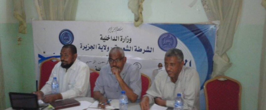 Smart Partnership between People and Community Police and the University of Gezira