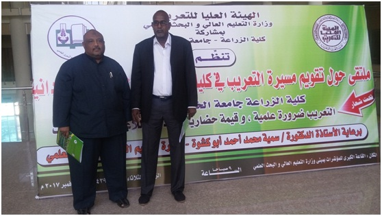 Faculty of Agricultural Sciences participates in the Forum to assess the March of Arabization in the faculties of agriculture in Sudanese Universities
