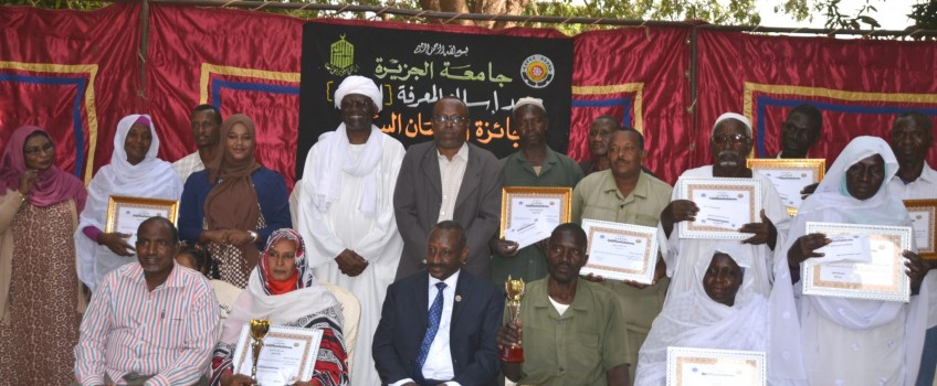 Gardens of the Islamisation Knowledge Institute names after the Engr. Idriss Bashir