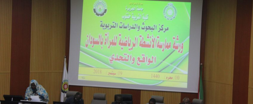 The Center for Researches and Educational Studies held's a workshop on the practices of Sports Activities for Sudanese women : Reality and Challenge.