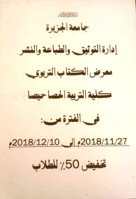The First Book Fair at the Faculty of  Education El-Hasahisa